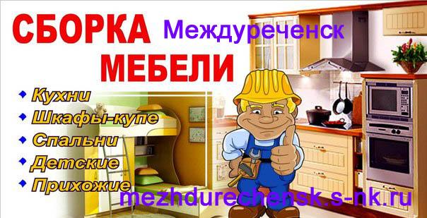 Сборщик мебели Междуреченск