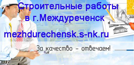 Строительные работы в Междуреченске
