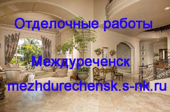 Отделочные работы в Междуреченске